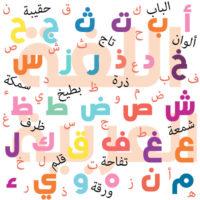 langue_arabe_ateliers
